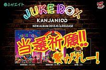 JUKEBOX 当選祈願 プリ画像