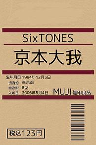 京本大我の画像(Sixtonesに関連した画像)