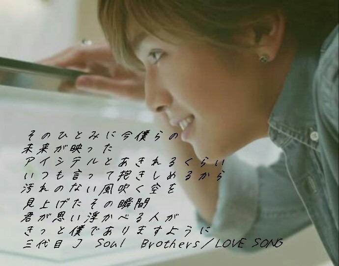 三代目 J Soul Brothers/LOVE... 1 ※「マイコレ」とは? 三代目 J S