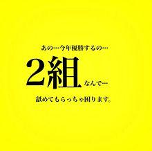 2組 黄色組の画像3点|完全無料...
