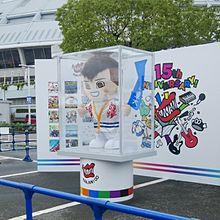 安田章大くんグレーテストボーイと名古屋ドームの画像(名古屋ドームに関連した画像)