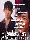 EXILE 三代目JSoulBrothers  NAOTO プリ画像