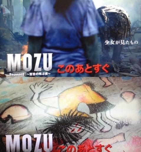 MOZUの画像 p1_27