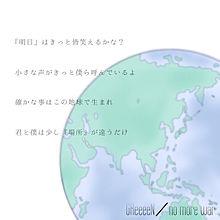 GReeeeN「no more war」の画像(プリ画像)