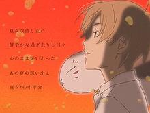 夏目友人帳「夏夕空」の画像(井上和彦に関連した画像)