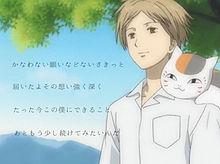 夏目友人帳「僕にできること」の画像(井上和彦に関連した画像)