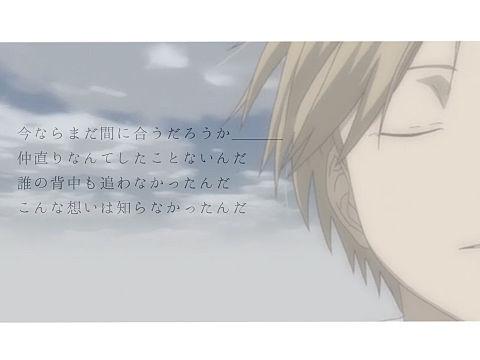 夏目友人帳〜夏目貴志〜の画像 プリ画像