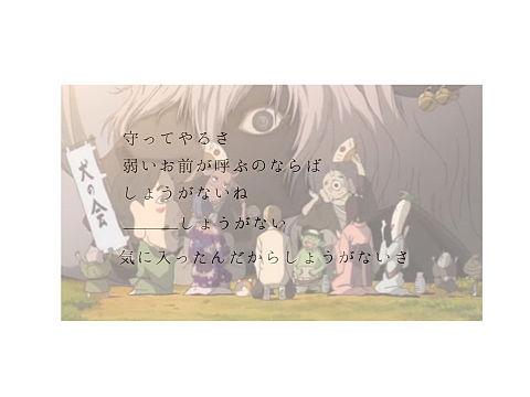 夏目友人帳〜ヒノエ〜の画像 プリ画像