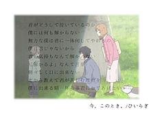 夏目友人帳「今、このとき。」の画像(藤村歩に関連した画像)
