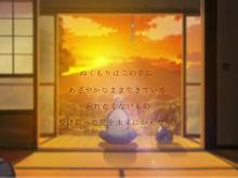 夏目友人帳「たからもの」 プリ画像