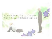 夏目友人帳「タカラバコ」の画像(藤村歩に関連した画像)