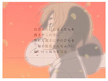 夏目友人帳「茜さす」の画像(井上和彦に関連した画像)