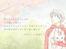 夏目友人帳「きみのうた」の画像(緑川ゆきに関連した画像)