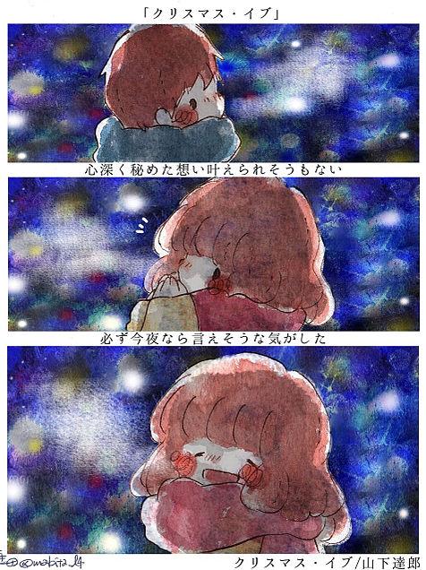 まき田「クリスマス・イブ」の画像 プリ画像