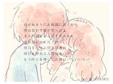 まき田「有心論」 プリ画像