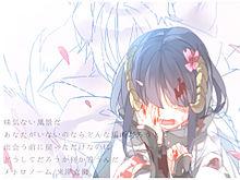 妖狐×僕SS「メトロノーム」の画像(日高里菜に関連した画像)