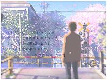 秒速5センチメートル「灰色と青」 プリ画像