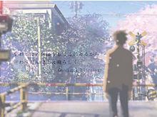 秒速5センチメートル「Good Luck」の画像(秒速5センチメートルに関連した画像)