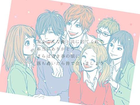 orange「友よ」の画像(プリ画像)