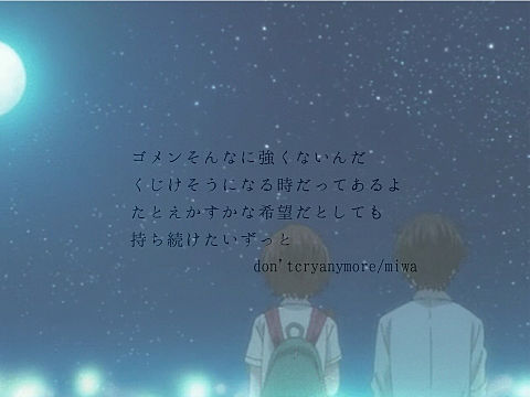 四月は君の嘘「don't cry anymore」の画像(プリ画像)