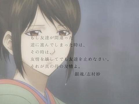 銀魂〜志村妙〜の画像(プリ画像)