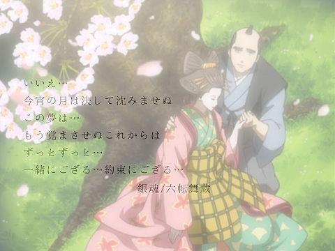 銀魂〜六転舞蔵〜の画像(プリ画像)
