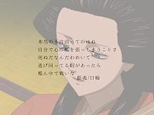 銀魂〜日輪〜 プリ画像