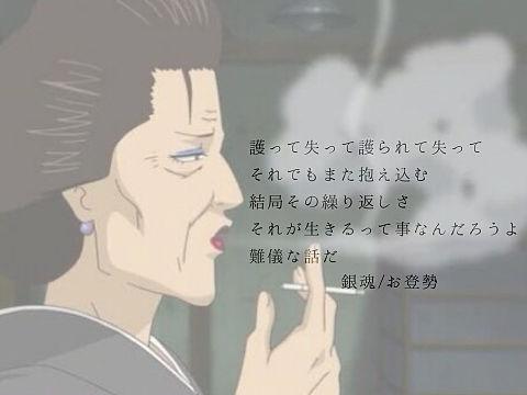 銀魂〜お登勢〜の画像(プリ画像)
