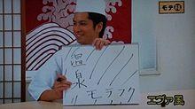 滝口幸広さん モテる門には福来る。略してモテ福(5月10日)の画像(滝口幸広さんに関連した画像)