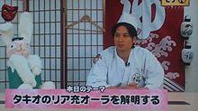 滝口幸広さん モテる門には福来る。略してモテ福(5月31日)の画像(滝口幸広さんに関連した画像)