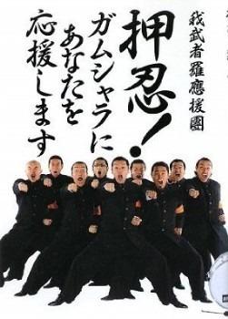 我武者羅應援團の画像(プリ画像)