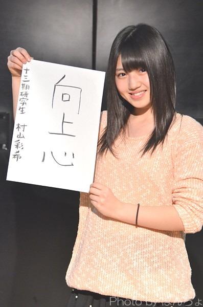 村山彩希の画像 p1_15