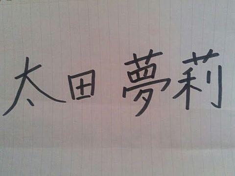 NMB 太田夢莉の画像(プリ画像)