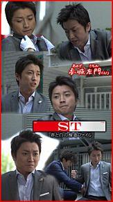 ST赤と白の捜査ファイルの画像(赤城左門に関連した画像)