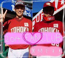 楽天イーグルス ファンクラブの画像(ファンクラブに関連した画像)