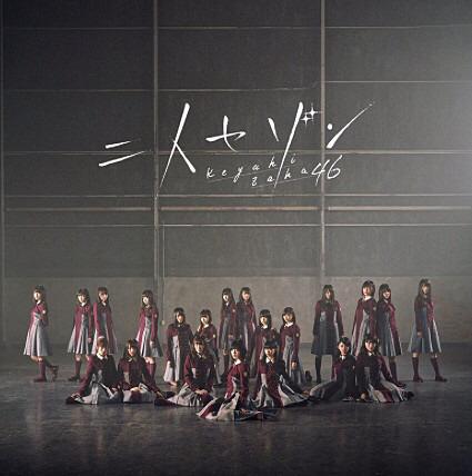 欅坂46 平手友梨奈の画像(プリ画像)