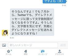 Twitter、7月にダイレクトメッセージの文字数制限をなくす予定!の画像(プリ画像)