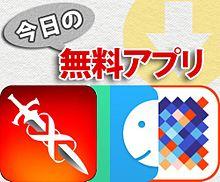 【今日の無料アプリ】720円→無料♪iPhoneで遊ぶ高画質ゲーム決定版!「Infinity Blade」他、2本を紹介!の画像(infinityに関連した画像)