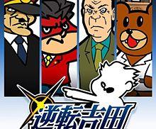 『逆転吉田』鷹の爪団×逆転裁判コラボゲーム。吉田くんが成歩堂に代わって「異議あり!」の画像(プリ画像)