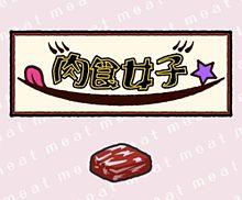 焼肉食べてメンズをオトせっ!自分磨き育成シミュレーション『肉食女子』の画像(肉食女子に関連した画像)