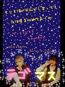 テゴマス★夜は星を眺めておくれの画像(眺めに関連した画像)