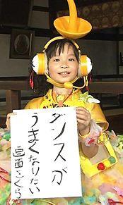 天てれ 延命杏咲実 てれびちゃんの画像(延命杏咲実に関連した画像)