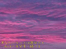 繰り返し一粒の画像(空に関連した画像)