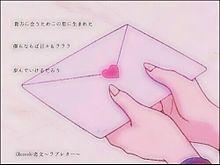 恋文〜ラブレター〜の画像(プリ画像)