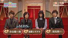 NEWS コヤシゲ 未来シアターの画像(羽鳥慎一に関連した画像)