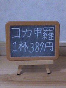 ミニ黒板9 コーラの画像(安いに関連した画像)