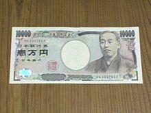10000円札の画像(プリ画像)
