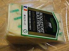比較的臭いブルーチーズの画像(発酵食品に関連した画像)