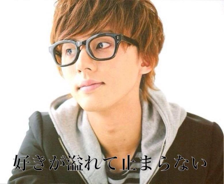 黒縁メガネがかっこいい藤ヶ谷太輔