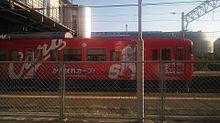 広島カープ電車の画像(プリ画像)